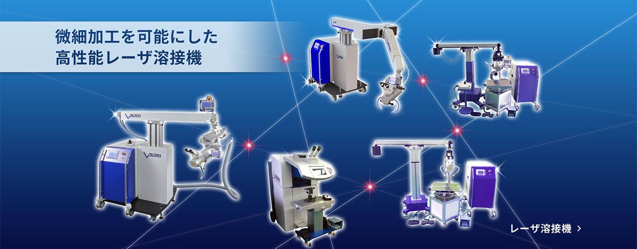 微細加工を可能にした 高性能レーザ溶接機