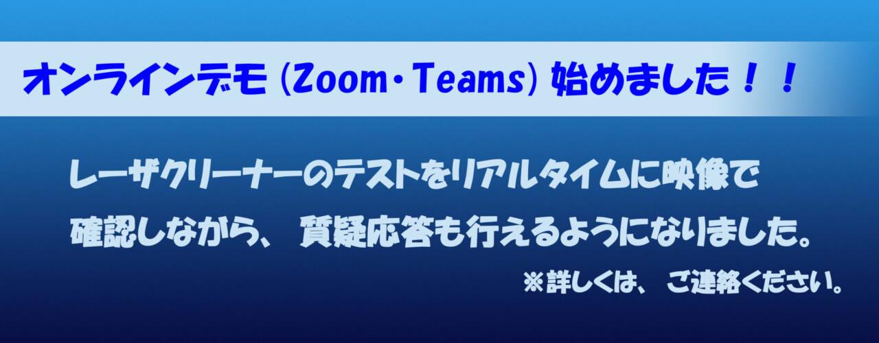 オンラインデモ(Zoom・Teams)始めました!!