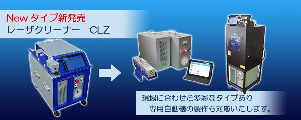 Newタイプ新発売 レーザクリーナー CLZ